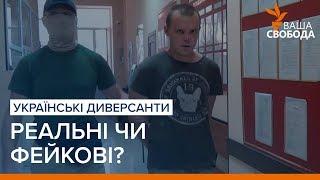 LIVE | Українські диверсанти  реальні чи фейкові  | «Ваша Свобода»