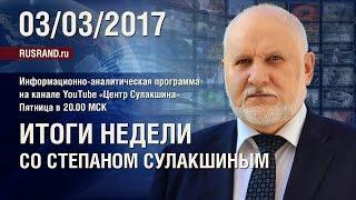 Итоги недели со Степаном Сулакшиным 03.03.2017