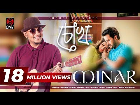 CHOKH | Minar | Mehedi Hasan Limon | Mabrur Rashid Bannah | Minar Eid Song 2017