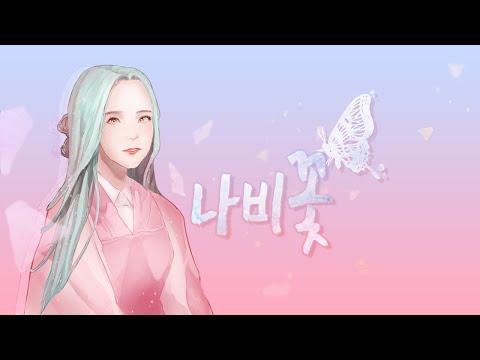 (+) 나비꽃