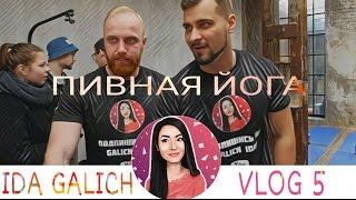 Ида Галич / VLOG 5 / Пивная йога
