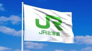 北海道旅客鉄道株式会社(JR北海道)の旗
