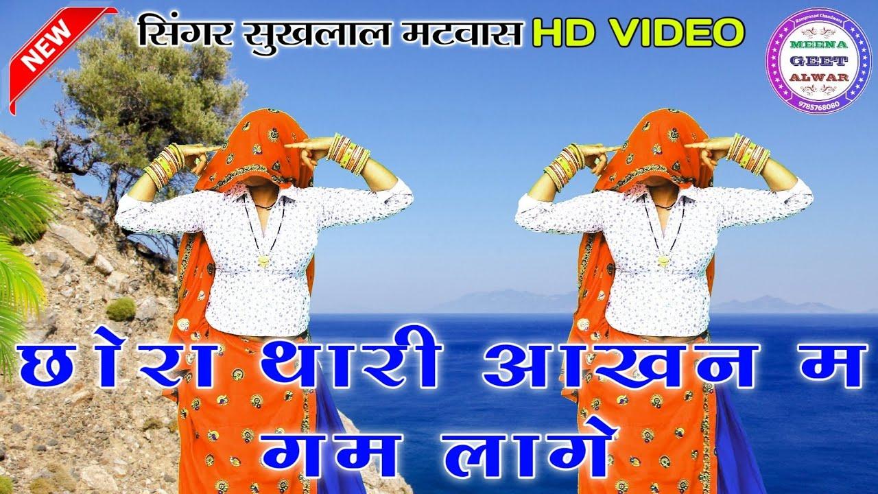 छोरा थारी आखन म गम लागे ॥#Singer_Suklal_matwas ॥डांस मनीषा मीणा ॥#meenawatisong॥meena geet, HD VIDEO