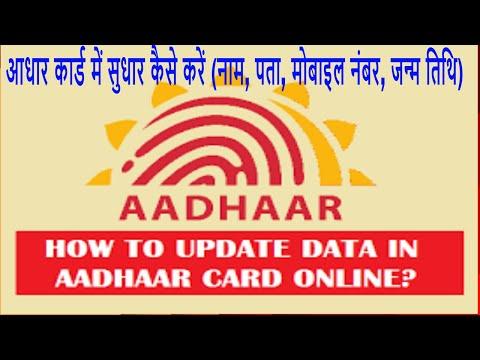 How to update or correct Aadhaar details online and offline