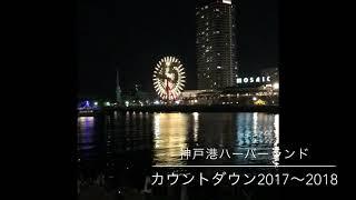 あけましておめでとうございます。 2017年から2018年への年越しは、神戸...