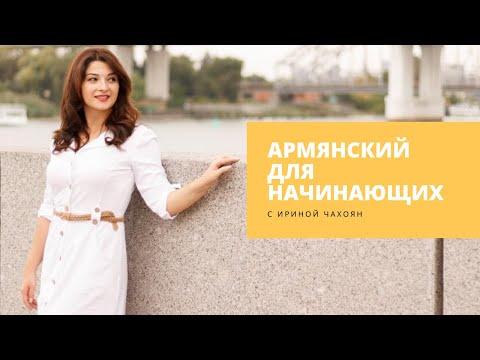 Армянский для Начинающих (с Ириной Чахоян)