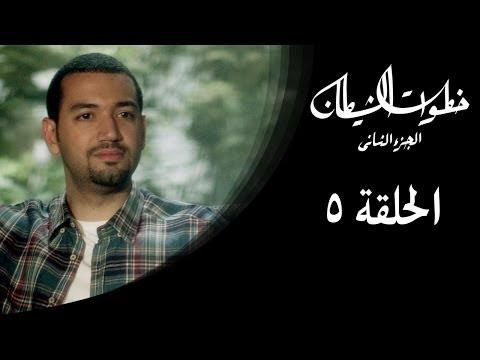 خطوات الشيطان 2 - الحلقة 5 - مع معز مسعود