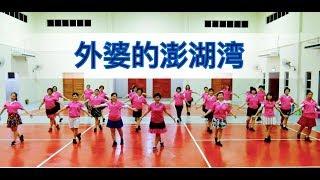 Video Grandma's Penghu Bay 外婆的澎湖灣 - Line Dance (by BM Leong) download MP3, 3GP, MP4, WEBM, AVI, FLV Juli 2018