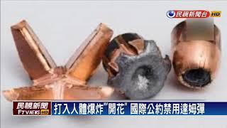 美機密文件解密 陳儀用「達姆彈」攻擊台灣人民-民視新聞