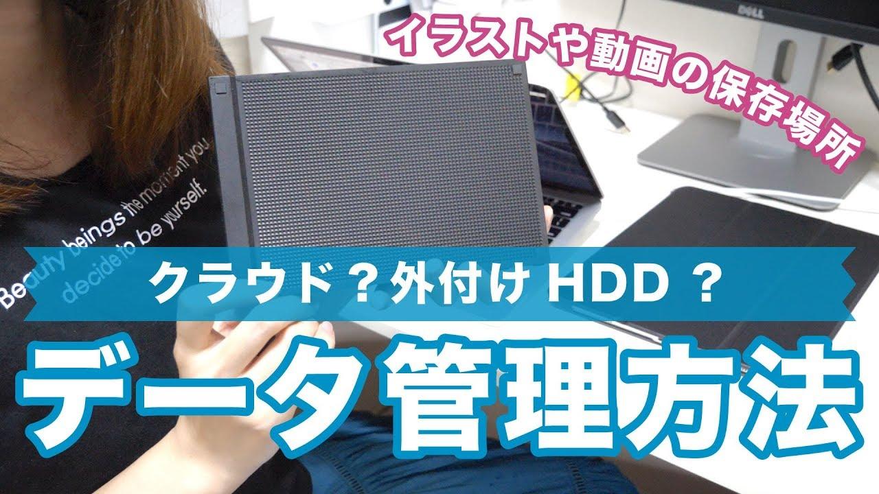 イラストや動画のデータ管理方法!クラウド?外付けHDD?