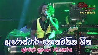 Arrowstar Live Musical Shows Paligedara - 2019