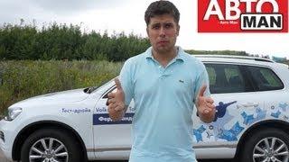 Volkswagen Touareg Теcт-драйв.Anton Avtoman.(Цены и коплектации http://vw-ferdinand.ru/models/vnedorozhnik/touareg/komplektacii/ http://vk.com/antonavtoman Добавляйтесь в друзья!, 2013-07-10T14:04:04.000Z)