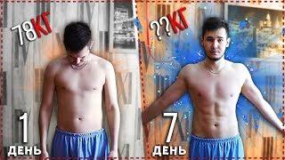 Сушка тела за 7 дней. Как похудеть быстро? Трансформация.