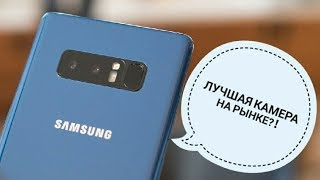 Samsung Galaxy Note 8 - лучшая камера среди смартфонов?!