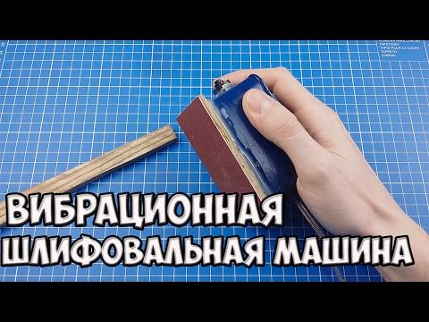 DIY  Вибрационная шлифовальная машина своими руками.