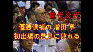 第22回全日本大会優勝、第5回世界大会準優勝と好調の 増田 章 優勝候補で出場した第24回全日本大会では3回戦で初出場の 数見 肇 と対戦 激しい打...