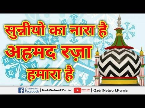 Sunniyo Ka Nara Hai Ahmad Raza Hamara Hai - Manqabat E A'ala Hazrat