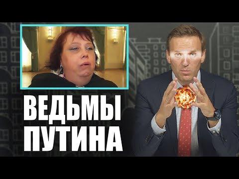 Ведьмы за Путина | Арест секты Свидетели Иеговы | Империя Ведьм России | Алексей Навальный LIVE 2019