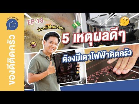 5 เหตุผลดีๆ ที่คุณควรมีเตาไฟฟ้าติดครัว   ของดีติดครัว MUST HAVE!!!