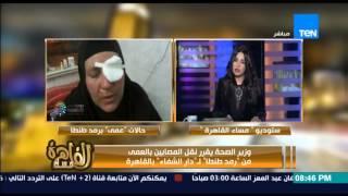 مساء القاهرة - وزير الصحة يقرر نقل المصابين بالعمى من رمد طنطا الى دار الشفاء بالقاهرة