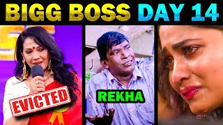 BIGG BOSS 4 TROLL TODAY TRENDING DAY 14 | 18th October 2020 | REKHA EVICTED