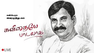 Vairamuthu In Kavidhaye Paadalaga - Program | Lyric Explanation With Song