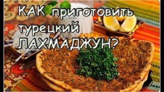 Как приготовить турецкую пиццу в горах Анталии? Лахмаджун. Гид №9 #NazarDavydov