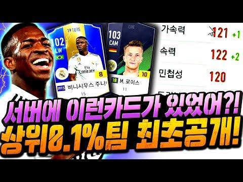 토츠 시즌 금카가 떴다;; 토츠 손흥민 7카까지?! 운영자급 계정 등장 피파4
