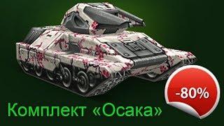 КУПИЛ КОМПЛЕКТ с 80% СКИДКОЙ! / ДОНАТЕР #12 ТАНКИ ОНЛАЙН