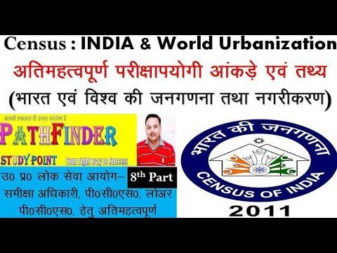 Census & Urbanization of India & World-8 Most Important facts (भारत एवं विश्व जनसंख्या एवं नगरीकरण)