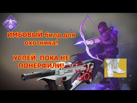 Успей, пока не понерфили! Имбовый билд для охотника (ханта) | Destiny 2: Shadowkeep | Recluse