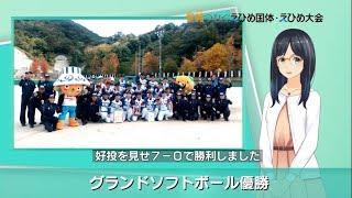 「グランドソフトボール優勝」愛顔つなぐ えひめ国体・えひめ大会 愛媛新聞ニュース 10月30日③