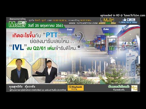 เกิดอะไรขึ้นกับ PTT ย่อลงมารับเลยไหม...? IVL งบ Q2/61 เด่นเข้ารับดีไหม...? (25/05/61- 1)