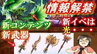 雑談【ドラガリ】新コンテンツ!ヴォイド討伐戦など解禁された新情報を確認!