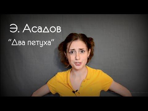 Э. А. Асадов