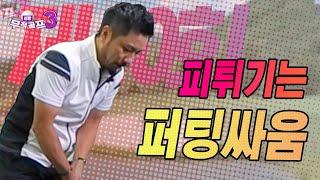 [심짱 무적골프 시즌3 10회] 피튀기는 퍼팅싸움?