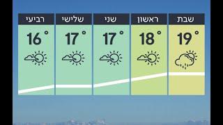 התחזית 15.11.19: הטמפרטורות יורדות – הגשם חוזר