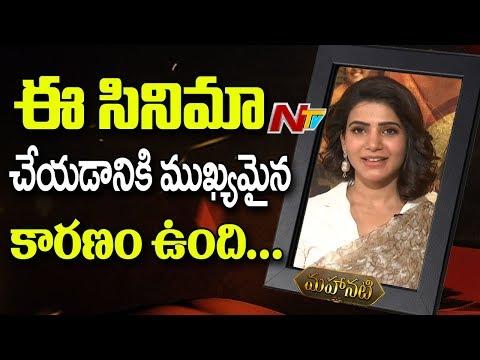 Samantha Reveals About Madhuravani Role in Mahanati | సమంత రోల్ పై కీర్తి కామెంట్స్| Keerthy Suresh