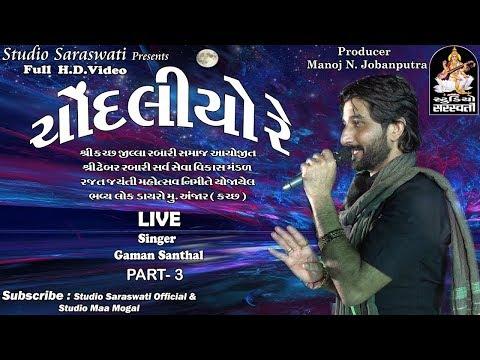 Gaman Santhal 2017 New Songs - CHANDALIYO   Anjar Kutch Live   Non Stop   Gujarati Live Program 2017
