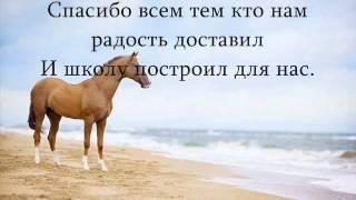 Гимн Конников-Конный Спорт