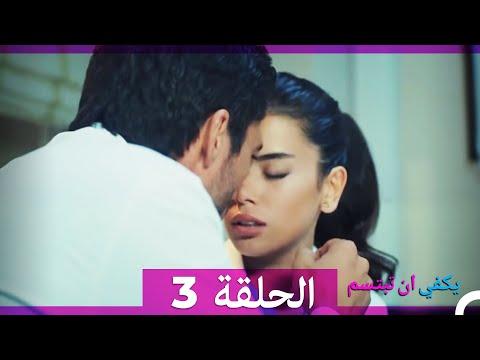 يكفي ان تبتسم  الحلقة 3 - Yakfi An Tabtasim