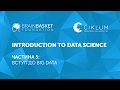 Вступ до Big Data