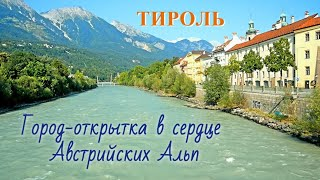 Красивейший город Европы/Город-открытка в сердце Австрийских Альп/Тироль, Путешествия