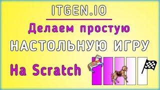 Уроки по Scratch. Делаем простую настольную игру на Скретч
