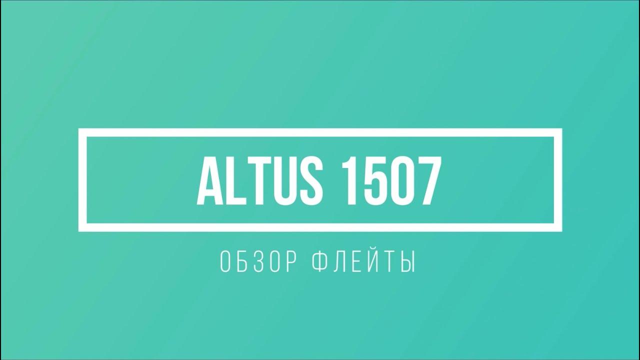 Обзор мастеровой флейты ALTUS 1507