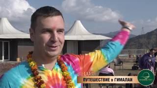 Владимир отзыв Гималаи - АНАНТА Трип