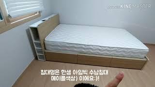 한샘 아임빅 수납침대 후기/첫침대/설명참고/ss사이즈