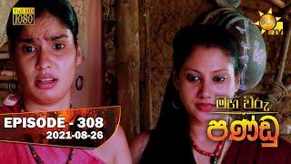 Maha Viru Pandu | Episode 308 | 2021-08-26 Thumbnail