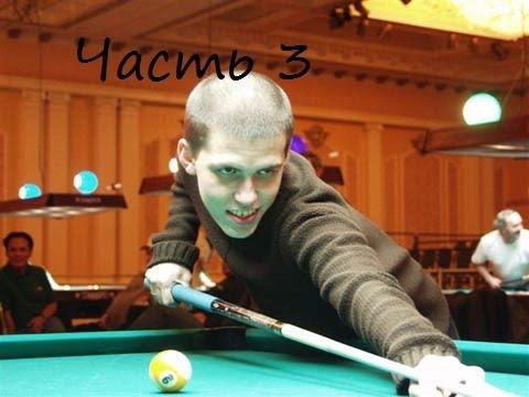 Евгений Сталев - Акопов Г. (Evgeny Stalev - Akopov, Russian Billiard - Sibirka) часть 3