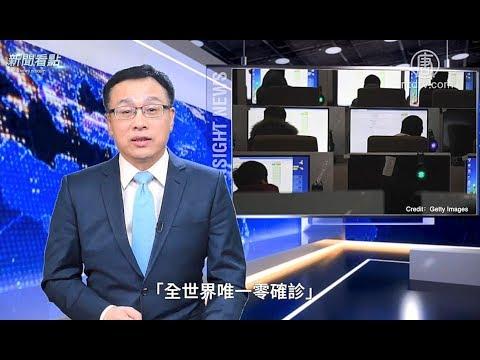 习谈「疫情反弹风险」川普再斥北京【中国禁闻】